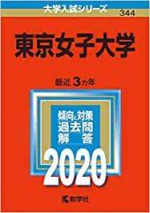 東京女子大学英語