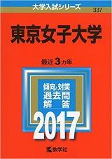 東京女子大学現代教養学部英語