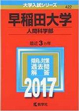 早稲田大学人間科学部の数学