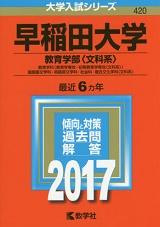 早稲田大学教育学部の国語