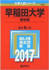 早稲田大学商学部の国語