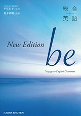 総合英語Be new edition