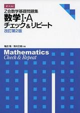 チェック&リピート数学