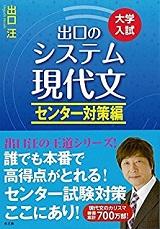 システム現代文センター対策編