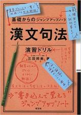基礎からのジャンプアップノート漢文句法・演習ドリル