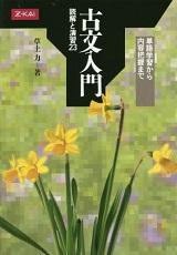 古文入門 読解と演習23