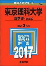 東京理科大学理学部英語