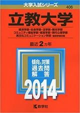 立教大経済学部の日本史