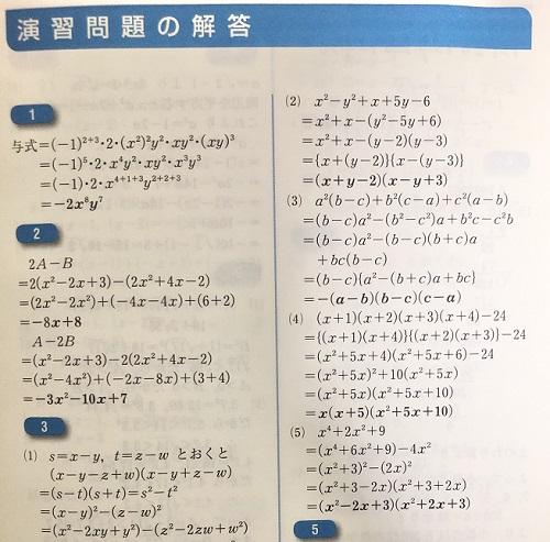 数学基礎問題精講の解説