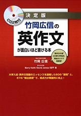 竹岡広信の英作文が面白いほど書ける本