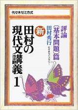 田村の現代文講義