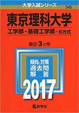 東京理科大学基礎工学部英語