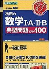 松田の数学1・A/2・B典型問題Type100