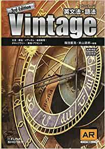 Vintage(ヴィンテージ)英語