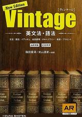 Vintage(ヴィンテージ)英語の評価と使い方&CD音声勉強法【センター~早稲田慶應レベル】