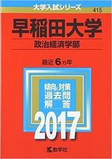 早稲田政経の世界史