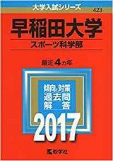 早稲田スポ科学部数学