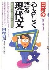 田村のやさしく語る現代文の評価と使い方&勉強法【センターレベル】