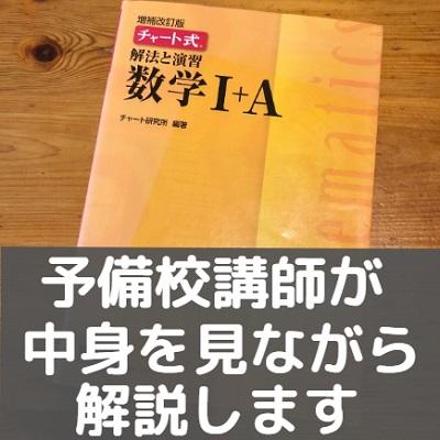 黄チャート「解法と演習」