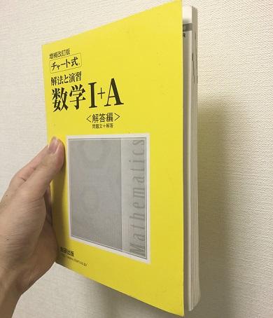 黄チャートの解説
