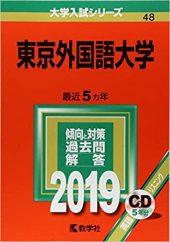 東京外国語大学英語