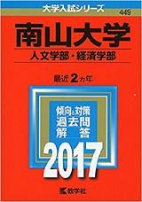 .co.jp/南山大学国語