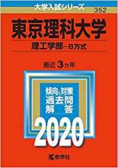 東京理科大学理工学部英語