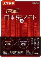 菅野の日本史ノート