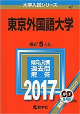 東京外国語大学国際社会学部英語