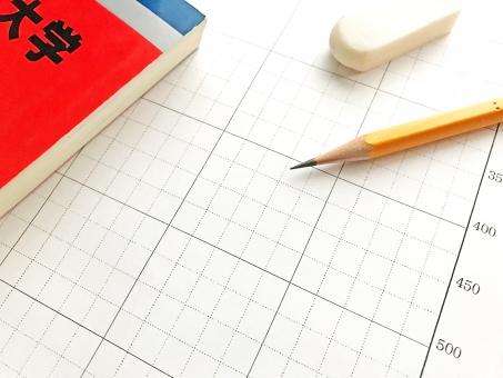 赤本の使い方と復習ノートの作り方!いつから、何年分解く?