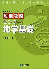 短期攻略センター地学基礎の使い方・勉強法