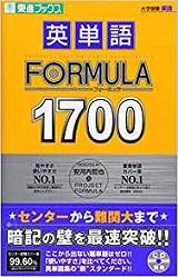 フォーミュラ1700の使い方・勉強法