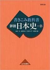 かきこみ日本史