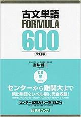 古文単語フォーミュラ600(FORMULA)