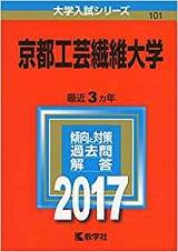 京都工芸繊維大学