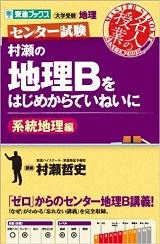 村瀬地理B