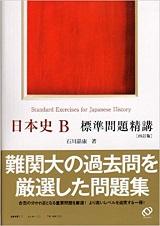 日本史B標準問題精講の使い方・勉強法