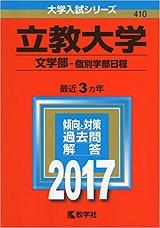立教大文学部の世界史
