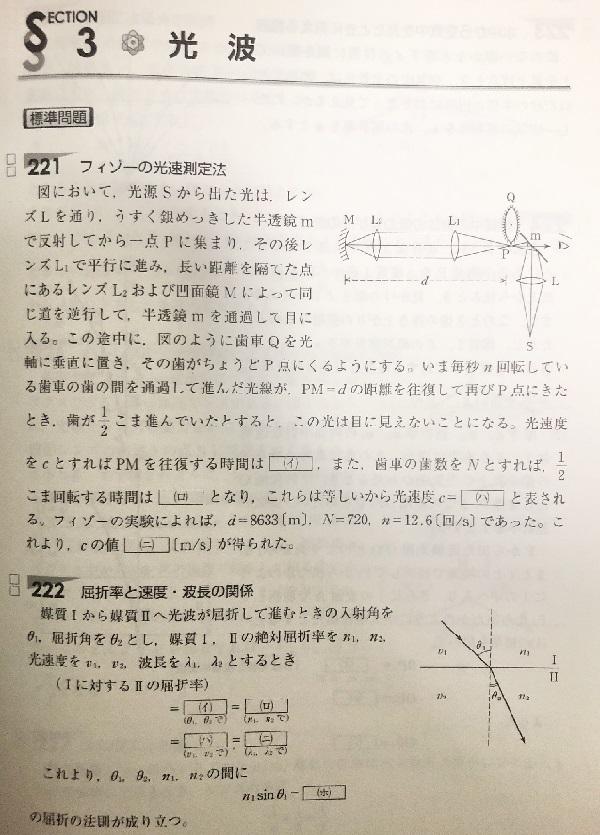 体系物理の中身