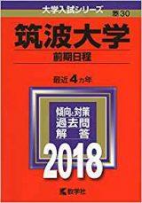 筑波大学英語