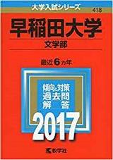 早稲田大学文学部の英語