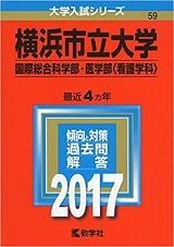 慶應商日本史