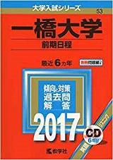 一橋大学商学部の日本史