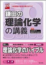 鎌田の理論化学講義