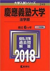 慶應義塾大学法学部小論文