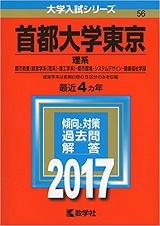 首都大学東京都市教養学部の英語
