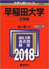 早稲田大学文学部の国語