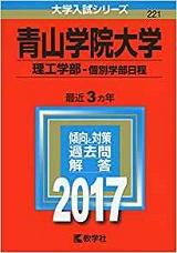 青山学院大学理工学部の数学