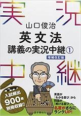 山口俊治 英文法講義の実況中継