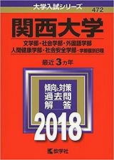 関西大文学部の日本史